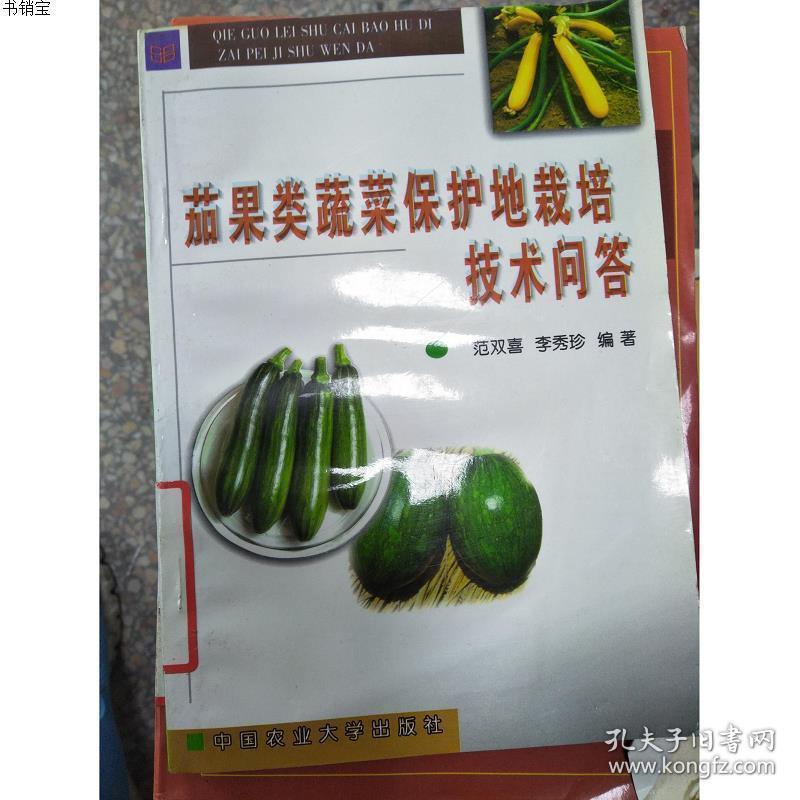特价~特价!茄果类蔬菜保护地栽培技术问答9787810660174范双喜、