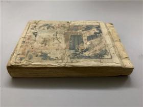 和刻版画《千代之寿》1册,古代之寿?连环画小人书样式,人物图为主。无封底,无刊记