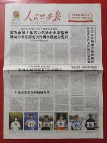 人民公安报2020年7月22日。中国人民警察节正式设立。(8版全)