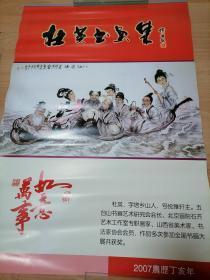 挂历2007.古典美女.杜英书画集.万如意7全.