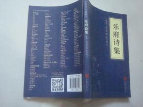 中华国学经典精粹:乐府诗集