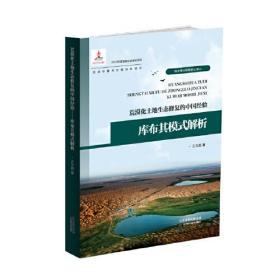荒漠化土地生态修复的中国经验——库布其模式解析