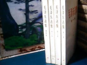 毛泽东选集 (全4卷)