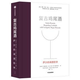 复古鸡尾酒萨沙的调酒哲学