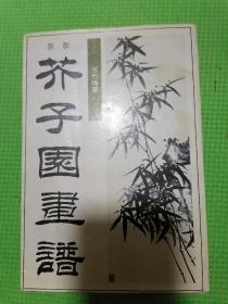 新版芥子园画谱—兰竹梅菊