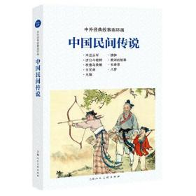新书--中外经典故事连环画:中国民间传说