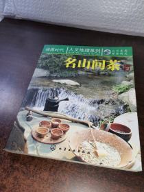 读图时代:名山问茶