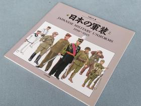 日本的军装     19330~1945    日本出版     原版     25:26cm