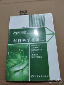 材料科学基础 (第3版) 刘智恩 西北工业大学出版社