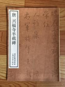 唐兴福寺半截碑