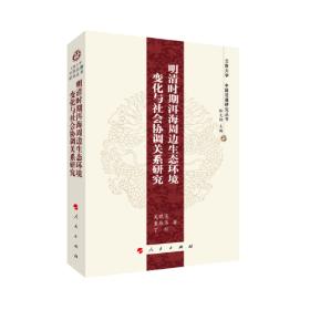 明清时期洱海周边生态环境变化与社会协调关系研究—-云南大学《中国边疆研究丛书》