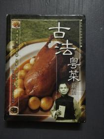 古法粤菜新谱 特级校对食经*