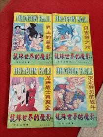 龙珠世界的魔影4册
