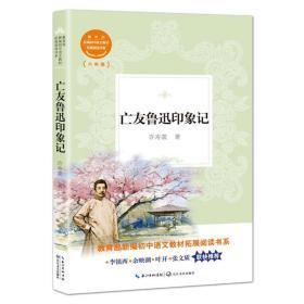 正版现货 亡友鲁迅印象记 回忆录教育部新编初中语文教材八年级拓展阅读书目,中国著名文学家、思想家、革命家鲁迅的回忆录散文