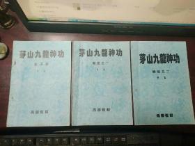 茅山九龙 神功 (三 册)