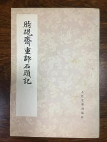 《脂砚斋重评石头记》(庚辰本) 平装四册全 一版一印 私藏本 包邮