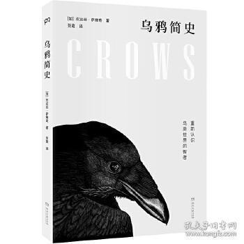 乌鸦简史:重新认识鸟类世界的智者(长销15年的科普经典,