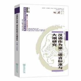 汉语作为第二语言标准与大纲研究/对外汉语教学研究专题书系