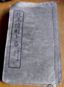 校正增删卜易【2至10-九本合售】