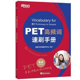 PET高频词速刷手册