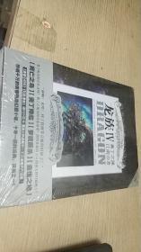 龙族Ⅳ:奥丁之渊