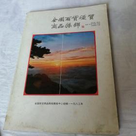 全国百货优质商品集锦(1983年)