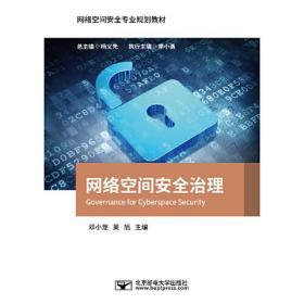 网络空间安全治理