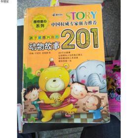 特价~特价!孩子最感兴趣的201个成长故事9787104025412付培培.易