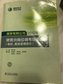 国家电网公司2012年财务分岗位调考培训教材.电价、税务管理部分