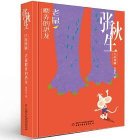 张秋生文集典藏:老鼠喂养的恐龙(精装)