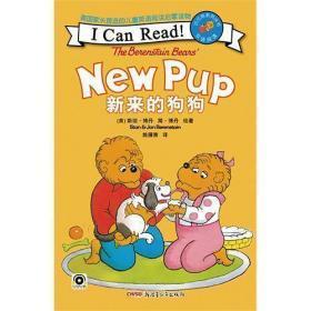贝贝熊系列丛书:新来的狗狗(双语阅读)