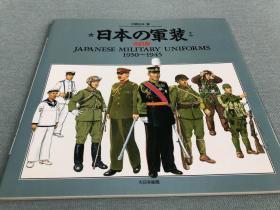 日本的军装     1930~1945    日本出版     原版     25:26cm   中西 立太、大日本絵画、2007年出版