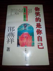 【华君武旧藏】  邵燕祥亲笔签名赠送本两册合售,品相如图