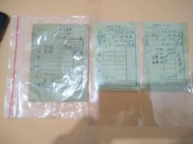 济南市私立黎明学校1952年10月份 1953年2月3月学杂费收据存根三份 保真!一份九品五 两份九品 品相如图 货出不退 请看好考虑好再购买!