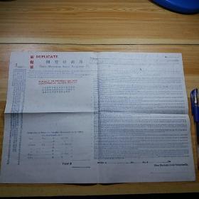 民国40年代:国营招商局提货单(副提单)1张