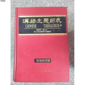 特价~(现货) 汉语主题词表:汉语主题词表:自然科学(增订本)第二分