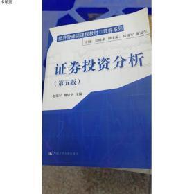 特价~特价现货!证券投资分析(第5版)9787300124858赵锡平、魏建