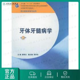 """卫生部""""十二五""""规划教材:牙体牙髓病学(第4版)"""