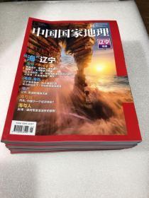 中国国家地理 2020年1月  总第711期(辽宁专辑上)