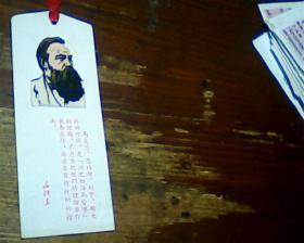 书签 毛主席语录