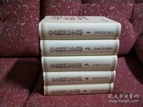 中国军事文库(1-5,全5卷) 未翻阅 带原箱