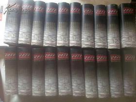世界全史【32开精装厚册全20卷1996年一版一印】 未翻阅 带原箱