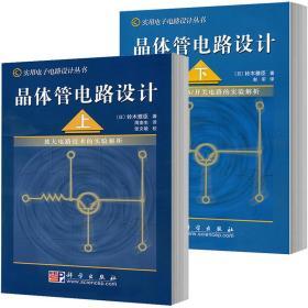 晶体管电路设计(下)