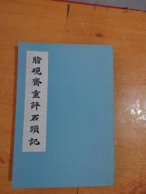 胭脂斋重评石头记(全一册)75年1版1印