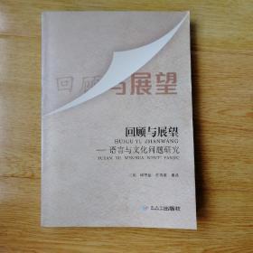 回顾与展望—语言与文化问题研究