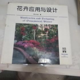 花卉应用与设计