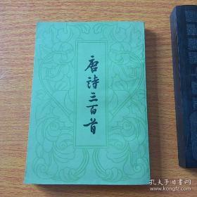 唐诗三百首——中华书局1959年新一版,繁体竖版,正版珍本品相完好干净无涂画