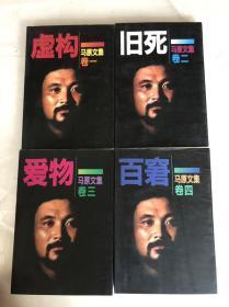 马原文集(全四卷)虚构、旧死、爱物、百窘