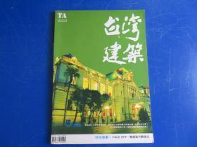 台湾建筑2005 5