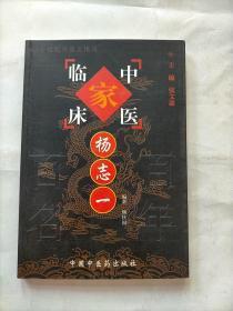 中国百年百名中医临床家丛书:杨志一